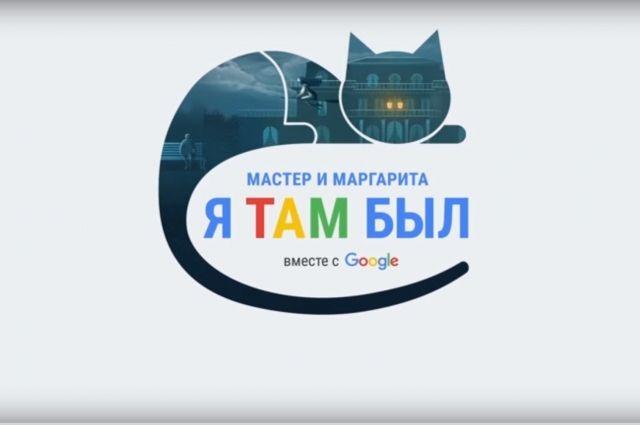 Google приглашает послушать «Мастера и Маргариту»