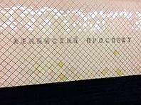 """21 августа станция """"Ленинский проспект"""" будет по-прежнему частично закрыта для пассажиров"""